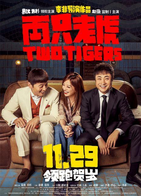 兩隻老虎(電影)[2019]