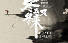 """邢健导演佳作《冬去冬又来》11.14""""凛冽""""上映"""