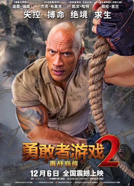 勇敢者游戏2:再战巅峰海报封面