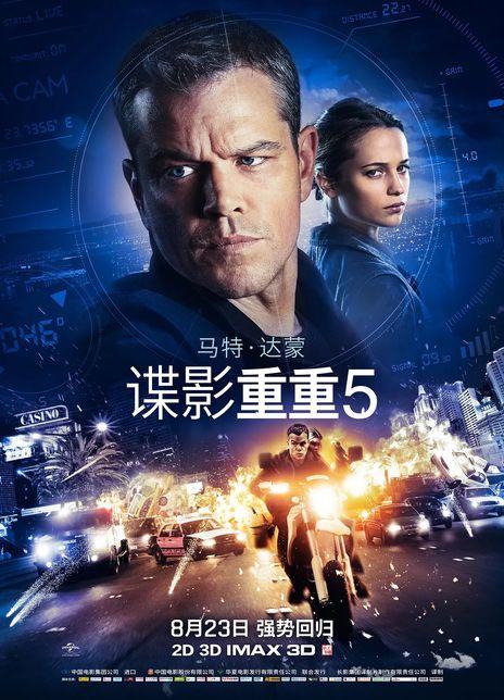 2012-2015经典电影《谍影重重》1-5合集 BD720P 高清下载