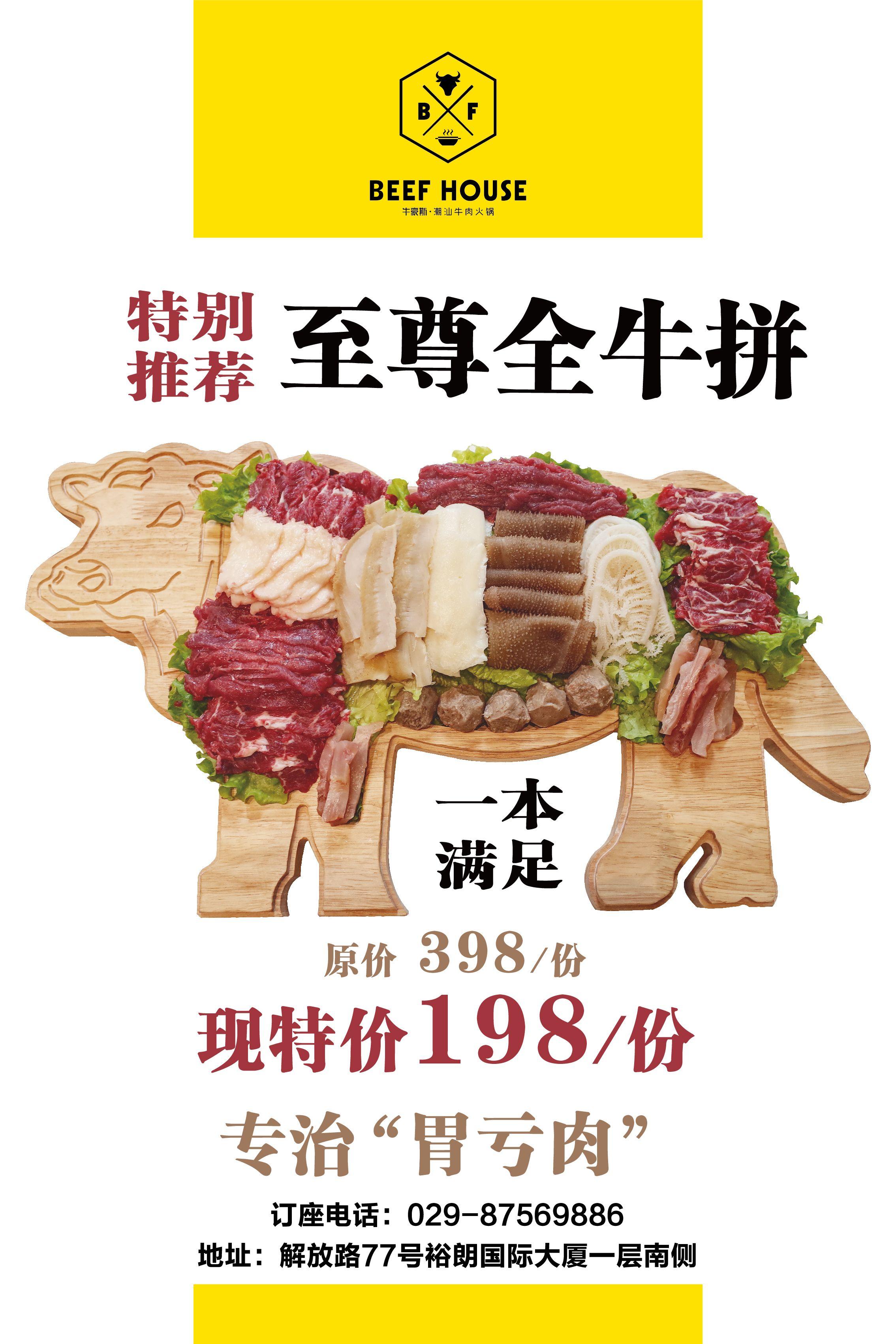 BeefHouse·牛豪斯潮汕牛肉火锅