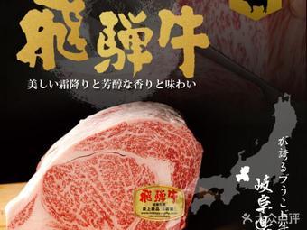 肉料理 廣(銅鑼灣店)