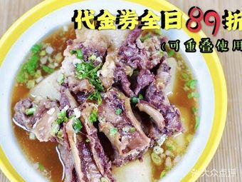 澳门咖喱王新鲜腩