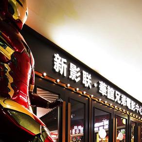 新影联·华谊兄弟影院(望京店)