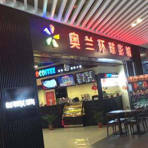 奥兰环球影城(望京店)