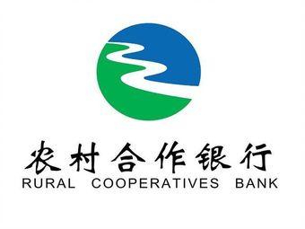 漓江農村合作銀行(雁山支行)