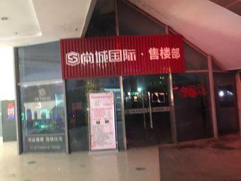商城国际售楼部