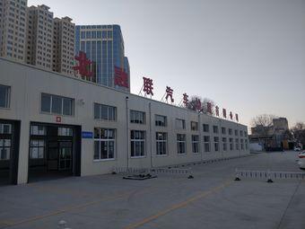 北融联汽车检测有限公司
