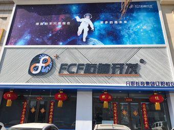 FCF学能中心(辽阳校区)