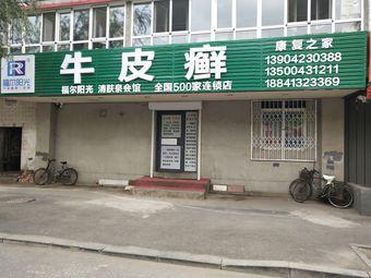 牛皮癣·福尔阳光清肤泉会馆