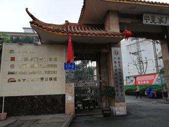 南宁新东方烹饪学校