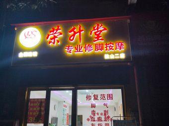 荣升堂专业修脚按摩(独山二店)