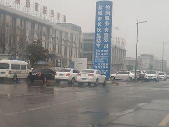 长庆汽车检验公司