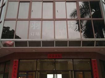 赤宫文体馆羽毛球场