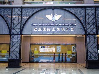 欧恩国际击剑俱乐部