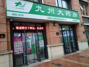 九州大药房(中诚誉品店)