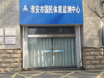 淮安市国民体质监测中心