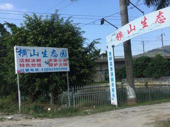 横山生态园