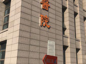 新吴华卫医院