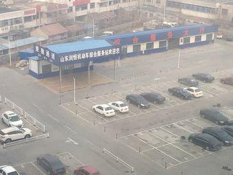 山东润恒机动车综合服务站