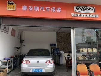 赛安顺汽车科学保养连锁(江门江海店)