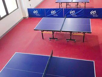 悦竞乒乓球俱乐部