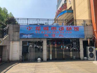 小龙城市运动馆