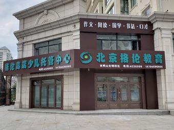 北京格伦教育