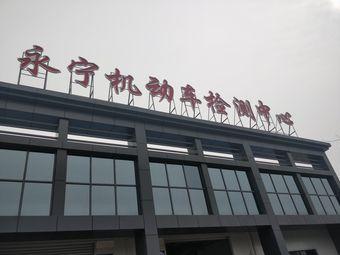 永宁机动车检测中心