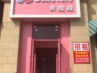Dollstore