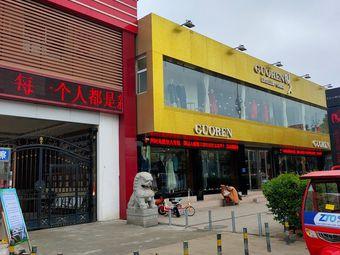 兴华乒乓球俱乐部