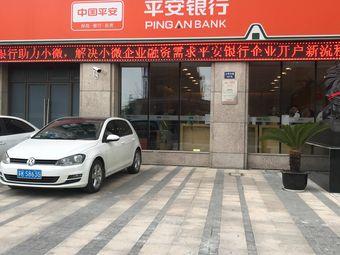 平安银行(扬州分行)