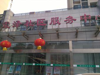 震泽社区服务中心