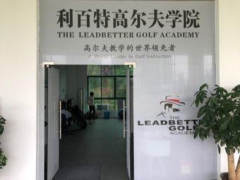 利百特高尔夫学院