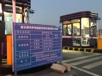 连云港市伊甸园景区-停车场