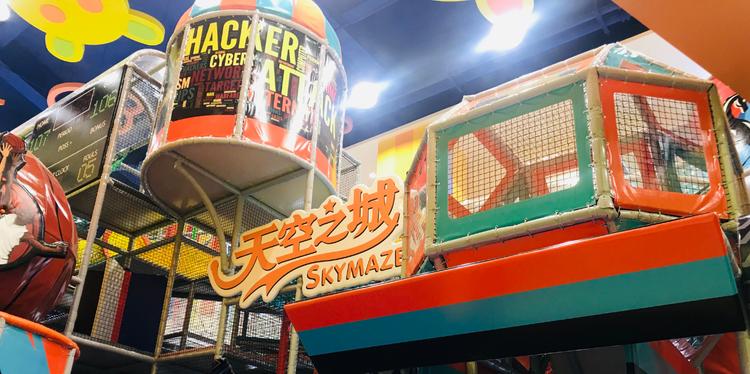 天空之城家庭互动游乐场|89.9元享1大1小门票|元旦通用|无需预约 假期溜娃圣地!