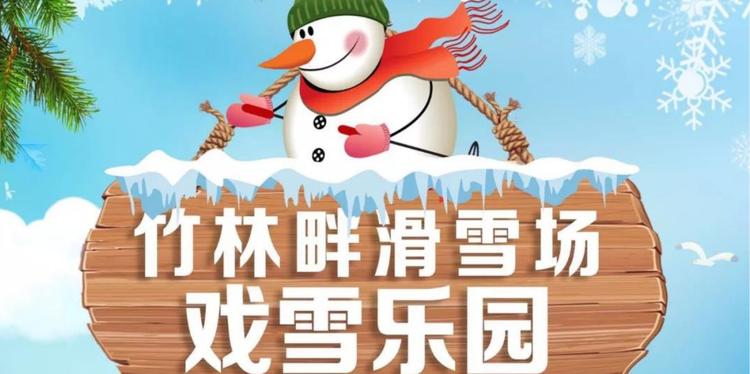 竹林畔戏雪乐园丨开业特惠!29.9元抢门市价110元戏雪券!