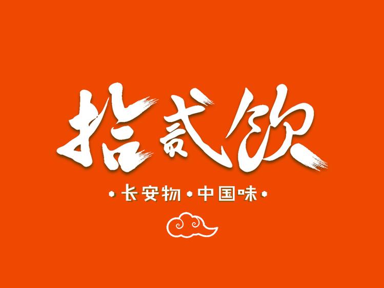 拾贰饮|招牌饮品3选1|回民街 一杯奶茶带您逛遍长安!
