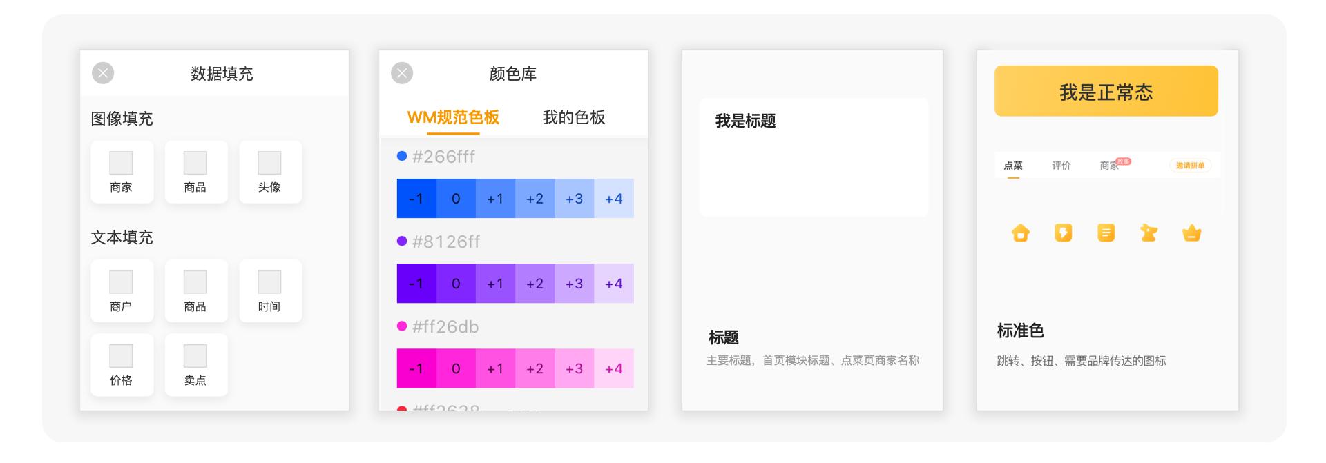 积木Sketch Plugin已支持功能