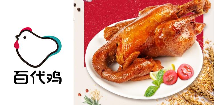 爆品丨百代鸡丨21店通用丨招牌鸡仔套餐丨整整一大只鸡