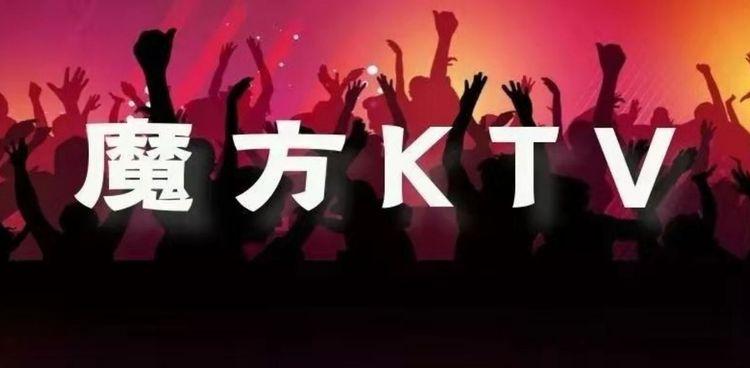 魔方KTV|4小时欢唱|不限时段|朱雀大街|所有日期通用