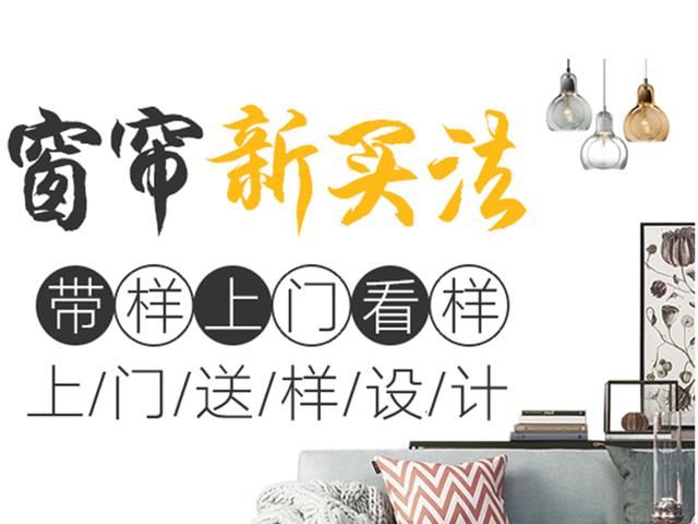 杭州窗帘布艺的图片