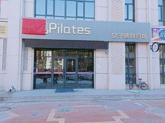 予信Pilates 女子健身会馆