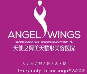 天使之翼整形美容医院