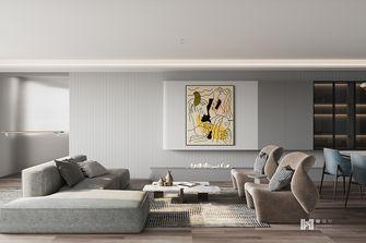 140平米三室四厅现代简约风格客厅效果图