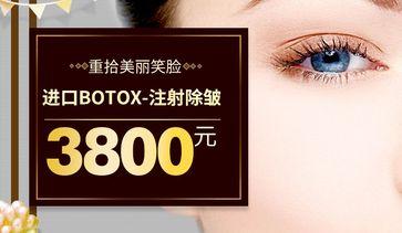 进口BOTOX|注射除皱