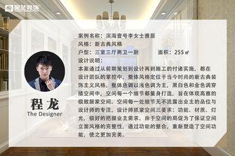 140平米三室三厅新古典风格客厅设计图