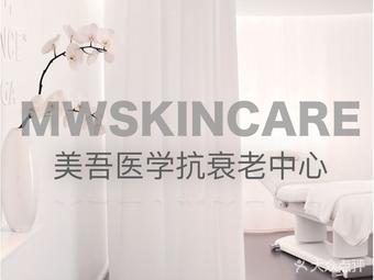 MWSkincare美吾抗衰老中心