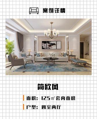 120平米四室两厅欧式风格客厅图片