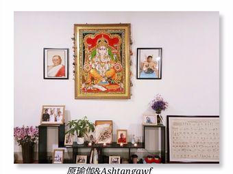 原瑜伽Ashtanga练习室